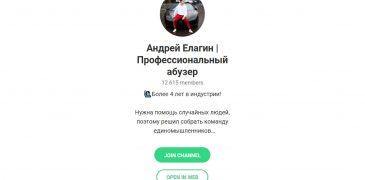Андрей Елагин