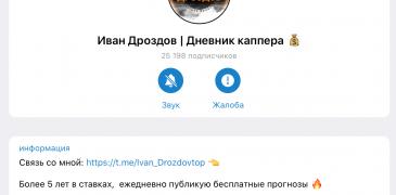 Иван Дроздов экспрессы